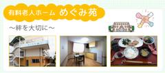 貝塚市の老人ホーム | 有料老人ホームめぐみ苑