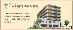 和泉市の老人ホーム | 老人ホーム カーサ咲花 のぞみ野館