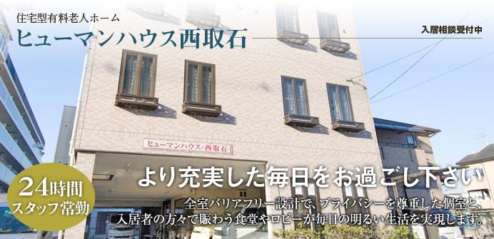 ヒュ-マンハウス西取石