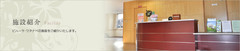 八尾市の老人ホーム | ビハーラ・ワタナベ