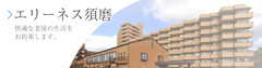 神戸市須磨区の老人ホーム | エリーネス須磨