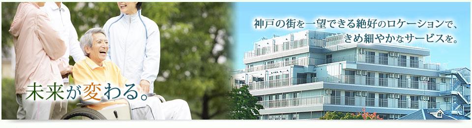 長田すみれビレッジ