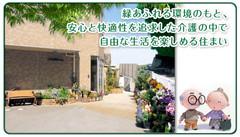 神戸市須磨区の老人ホーム | コンフォート須磨ノ森