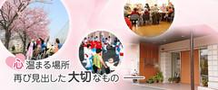 神戸市垂水区の老人ホーム | ハートランド舞子台