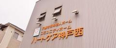神戸市西区の老人ホーム | コミュニティホームハートケア神戸西