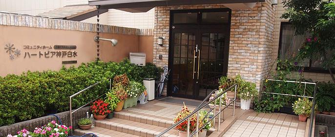 コミュニティホームホームハートピア神戸白水