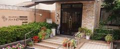 神戸市西区の老人ホーム | コミュニティホームホームハートピア神戸白水