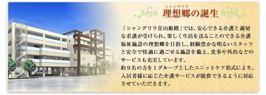 シャングリラ青山姫路