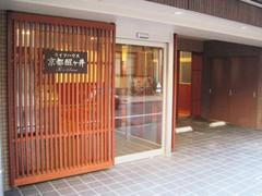 京都市下京区の老人ホーム | ライフハウス京都醒ヶ井