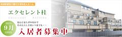 京都市西京区の老人ホーム | エクセレント桂