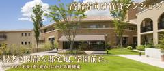 奈良県全域の高齢者賃貸住宅 | パルムドール学園前