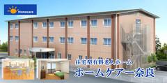 奈良県全域の老人ホーム | ホームケアー奈良