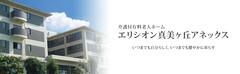 奈良県全域の老人ホーム | エリシオン真美ヶ丘アネックス