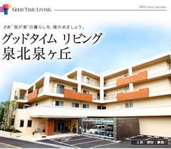 堺市南区の老人ホーム   グッドタイムリビング 泉北泉ヶ丘