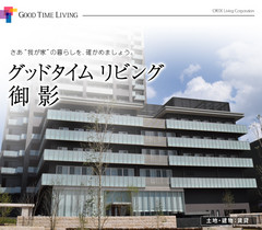 神戸市東灘区の老人ホーム | グッドタイムリビング 御影