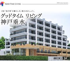 神戸市垂水区の老人ホーム | グッドタイムリビング 神戸垂水