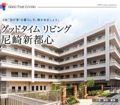 尼崎市の老人ホーム | グッドタイムリビング 尼崎新都心