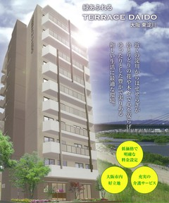 大阪市東淀川区の高齢者賃貸住宅 | テラスダイドウ