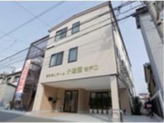 大阪市平野区の老人ホーム | 介遊園背戸口