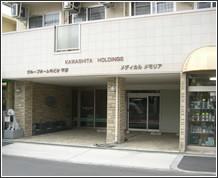 大阪市平野区の老人ホーム | グループホームのどか平野