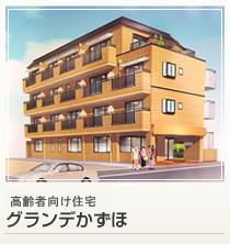 大阪市住吉区の高齢者賃貸住宅 | グランデかずほ