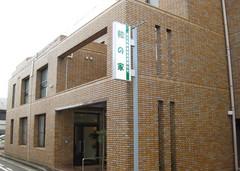 尼崎市の老人ホーム | 和の家