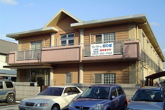 グループホーム和の家