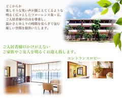 堺市南区の老人ホーム | フローレンス泉ヶ丘