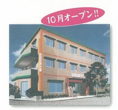 神戸市北区の老人ホーム | さくら荘・高砂
