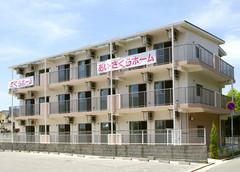 尼崎市の老人ホーム | あい・さくらホーム田能