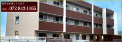 大東市の高齢者賃貸住宅 | レガート深北緑地
