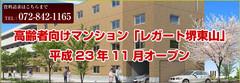 堺市中区の高齢者賃貸住宅 | レガート堺東山