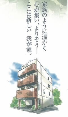 神戸市灘区の高齢者賃貸住宅   神戸・健康生活 大石苑