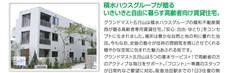 池田市の高齢者賃貸住宅 | グランドマスト五月山
