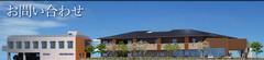 南丹市の老人ホーム | ロングライフ栄光園