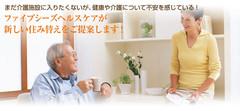 神戸市長田区の高齢者賃貸住宅   まんてん堂ハイムこうべ丸山