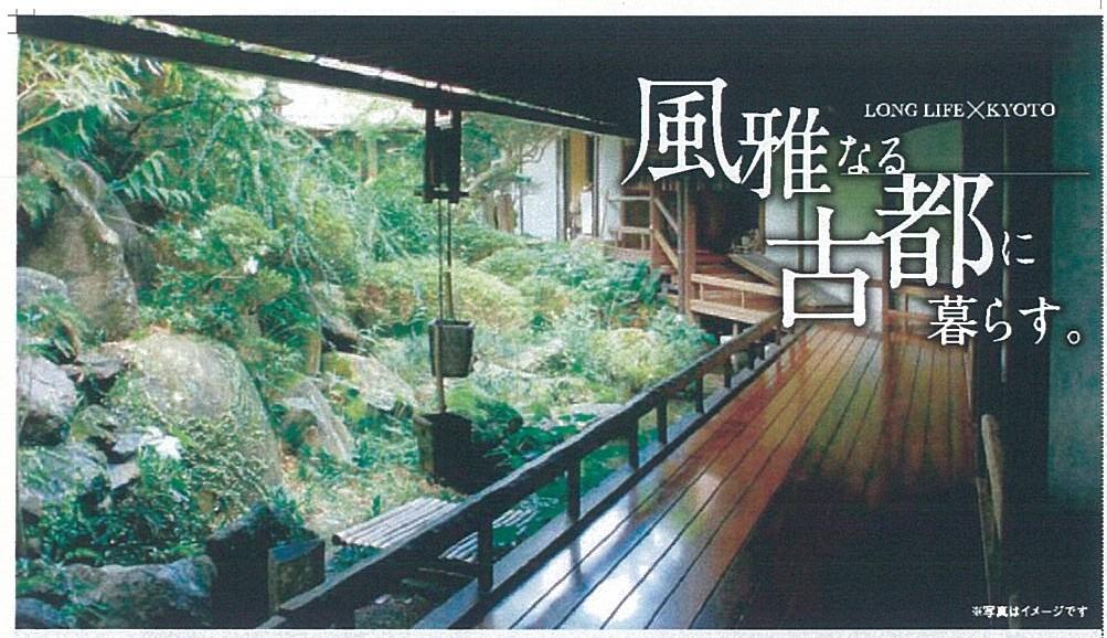 ロングライフ京都 嵐山