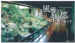京都市右京区の老人ホーム | ロングライフ京都 嵐山