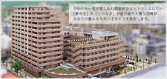 神戸市東灘区の老人ホーム | ドマーニ甲南